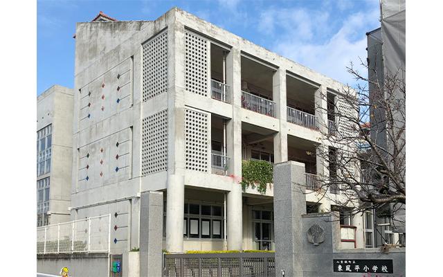 東風平小学校