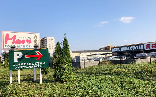 フードマーケットMom肉市場橋本店