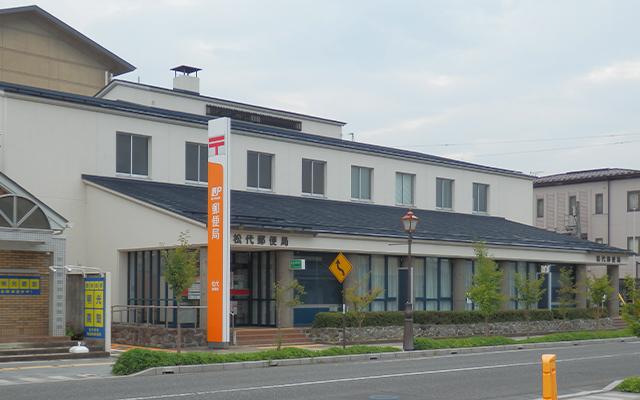 松代郵便局