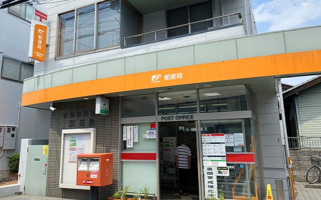 大津膳駅前郵便局