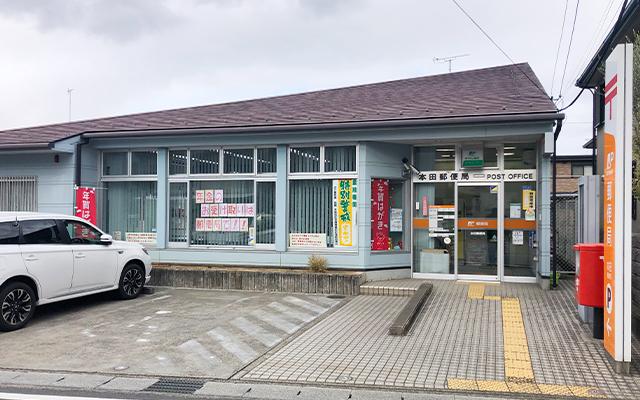 本田郵便局