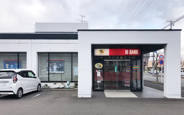 十六銀行北穂積支店
