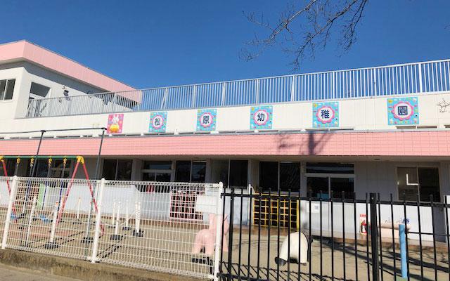 松原幼稚園