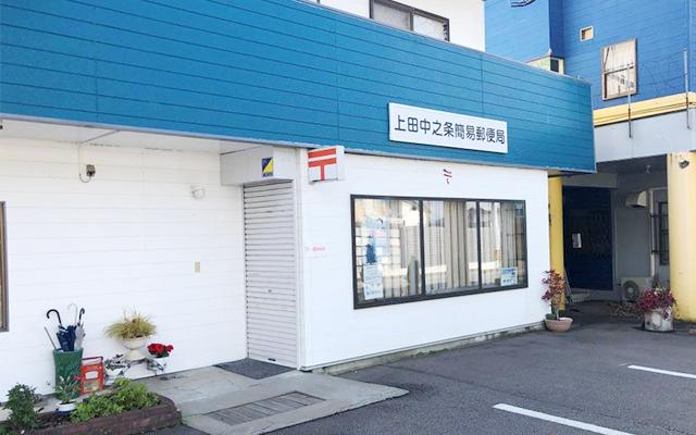 上田中之条簡易郵便局