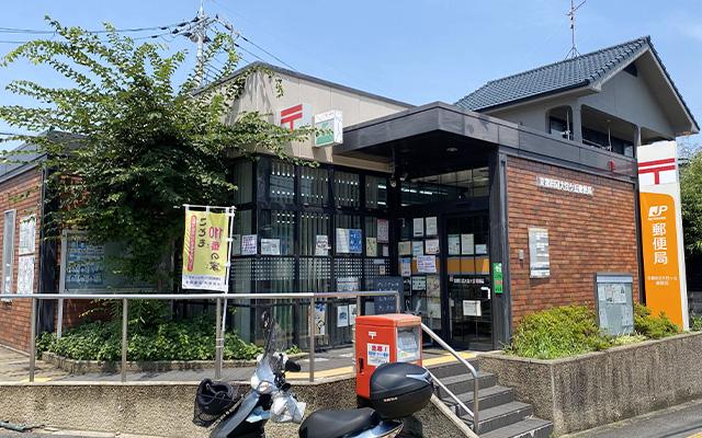 京都田辺大住ケ丘郵便局