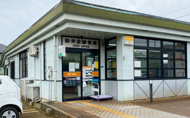 新井北郵便局