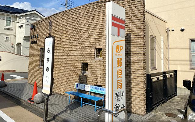 京都上里郵便局