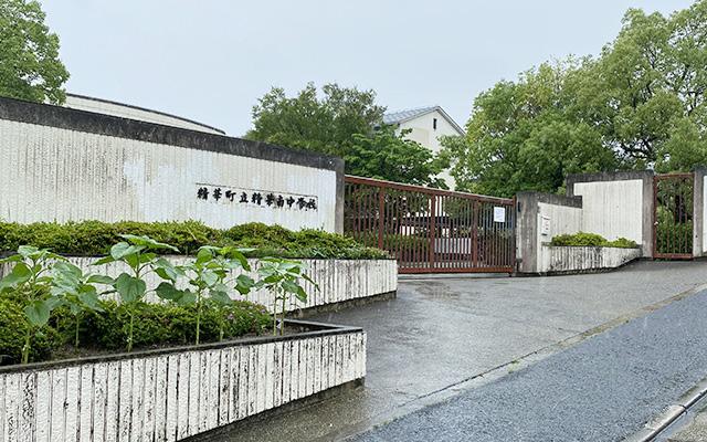精華南中学校