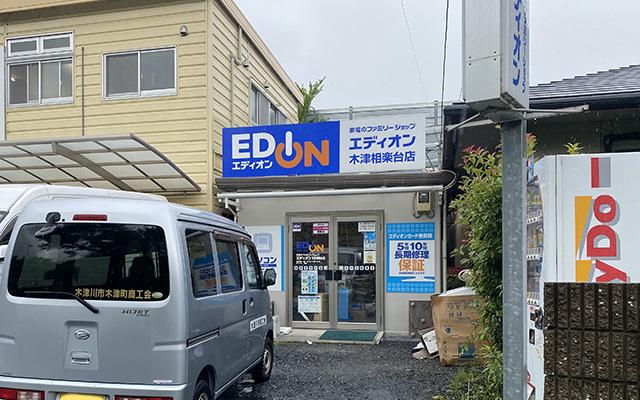 エディオン 木津相楽台店