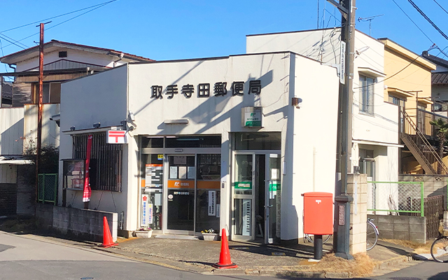 取手寺田郵便局