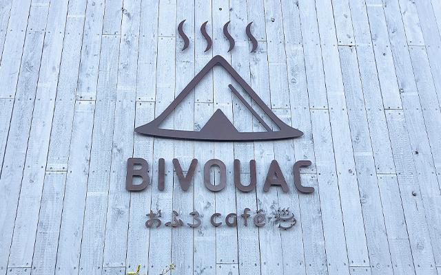 おふろカフェ ビバーク