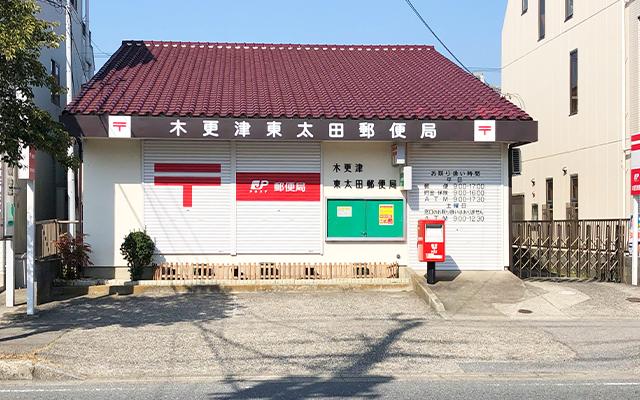 東太田郵便局