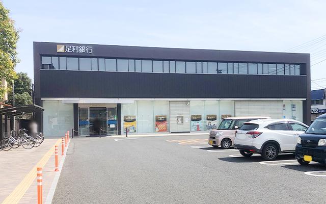 足利銀行栃木支店