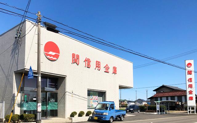 関信用金庫三輪支店