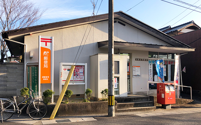 津観音寺郵便局