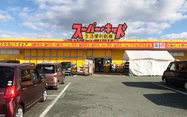 スーパーキッド野中店