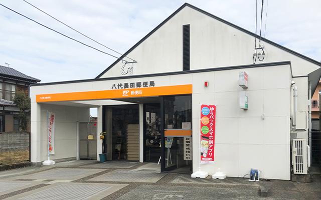八代市長田郵便局