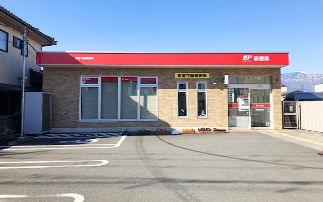 田富花輪郵便局