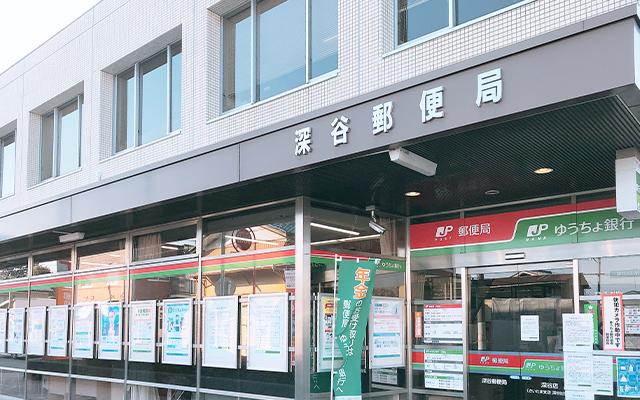 深谷郵便局