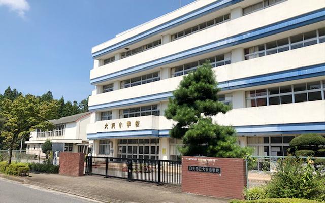 市立大沢小学校