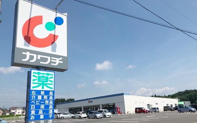 カワチ薬局 大沢店