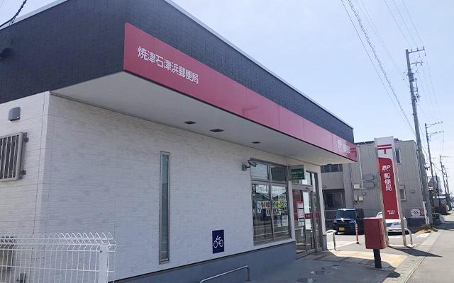焼津石津浜郵便局