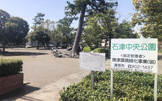 石津中央公園