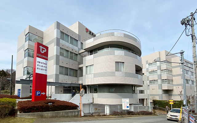 東葛辻中病院