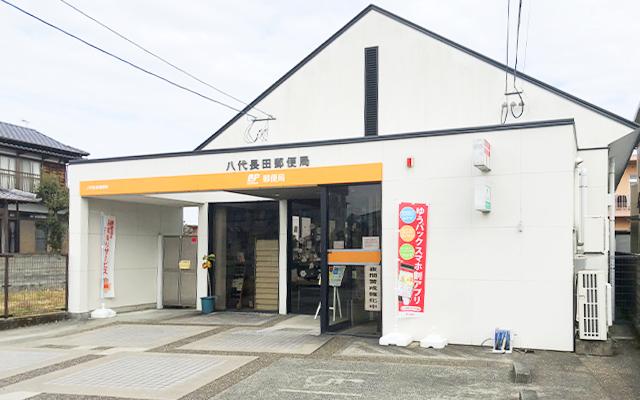 八代長田郵便局
