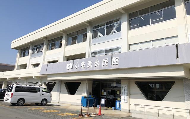 市立小名浜公民館・図書館
