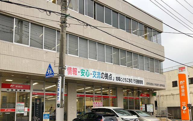 行田郵便局