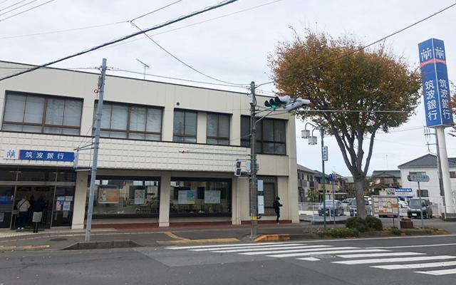 筑波銀行 牛久東支店