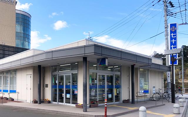 七十七銀行 小松島支店