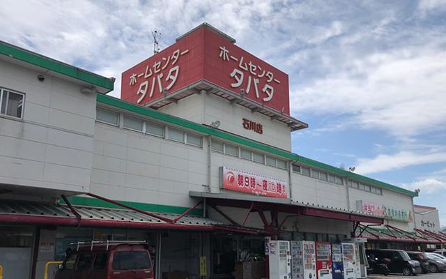 ホームセンタータバタ石川店