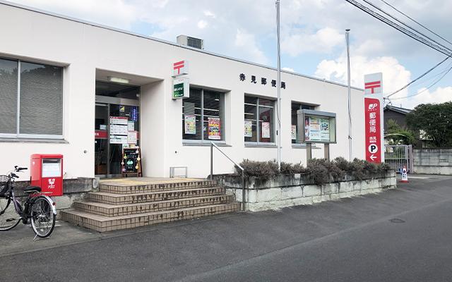 赤見郵便局