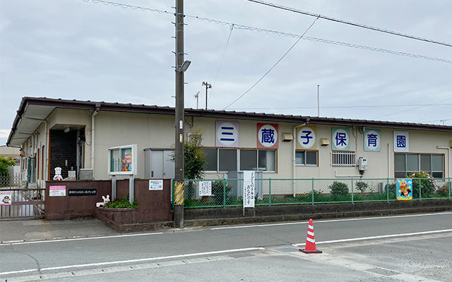 三蔵子保育園