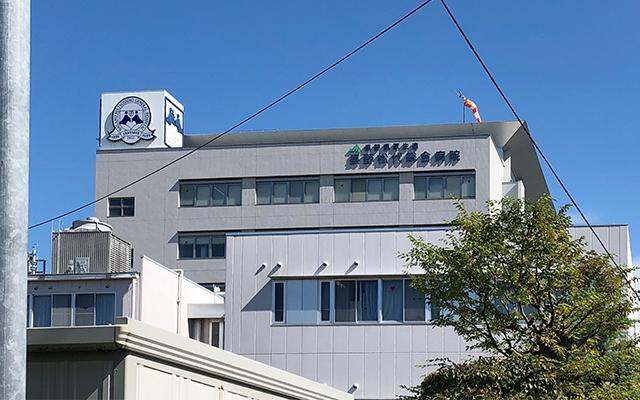 厚生連松代総合病院