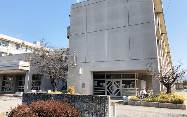 甲府市立東中学校