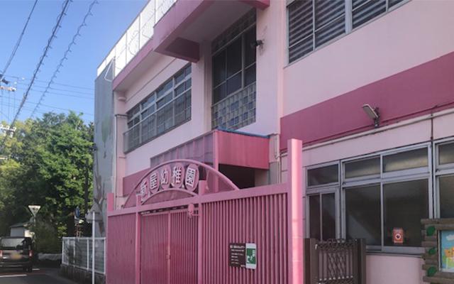 新屋幼稚園