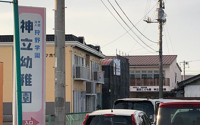 神立幼稚園