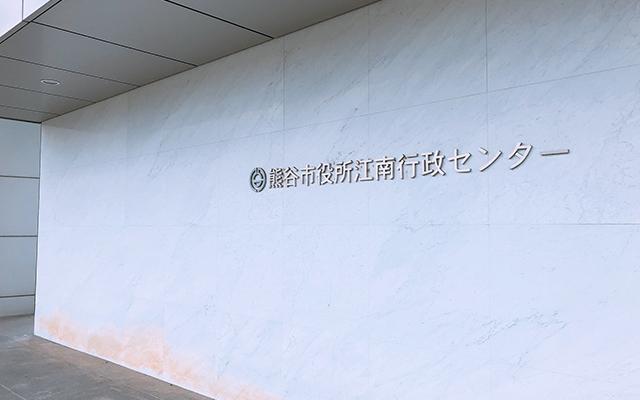 江南行政センター