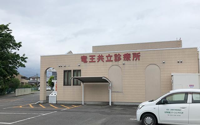 竜王共立診療所
