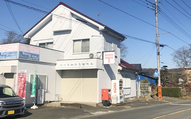 嵐山郵便局
