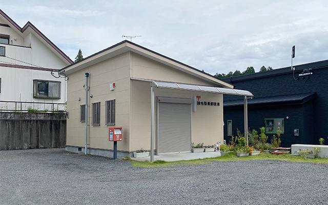 論地郵便局