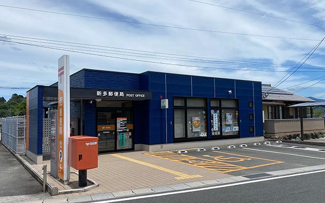 新多郵便局