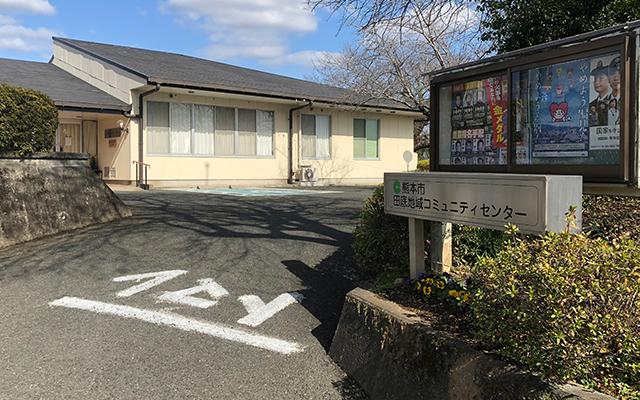 田底地域コミュニティセンター