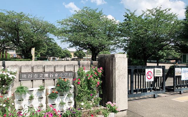 熊谷東小学校