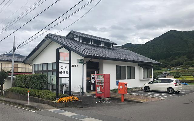 仁礼郵便局