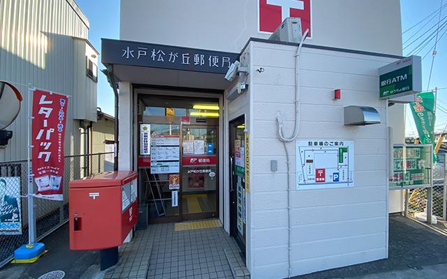 水戸松が丘郵便局