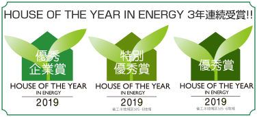 HOUSE OF THE YEAR IN ENERGY 3年連続受賞!!